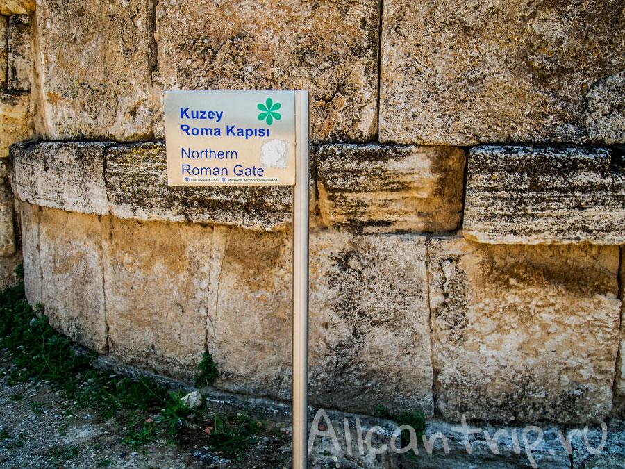 в древнем Иераполисе