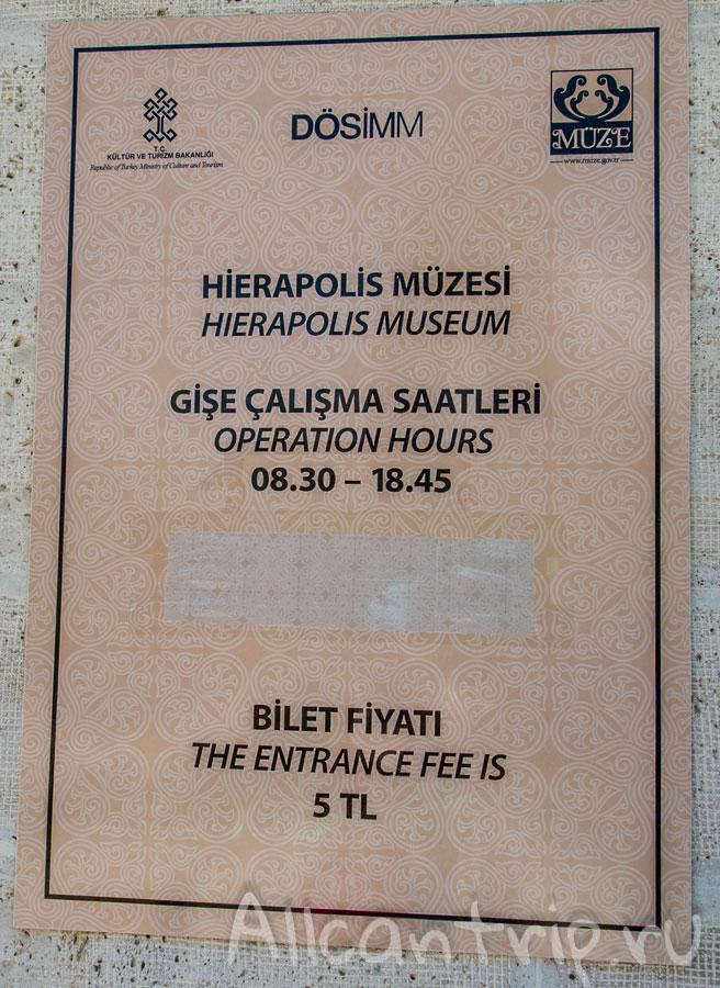 стоимость билетов в музей иераполиса