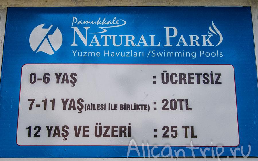 natural park Памуккале