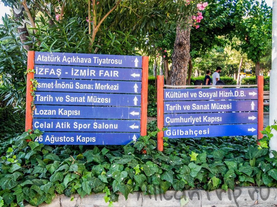 городской парк в Измире