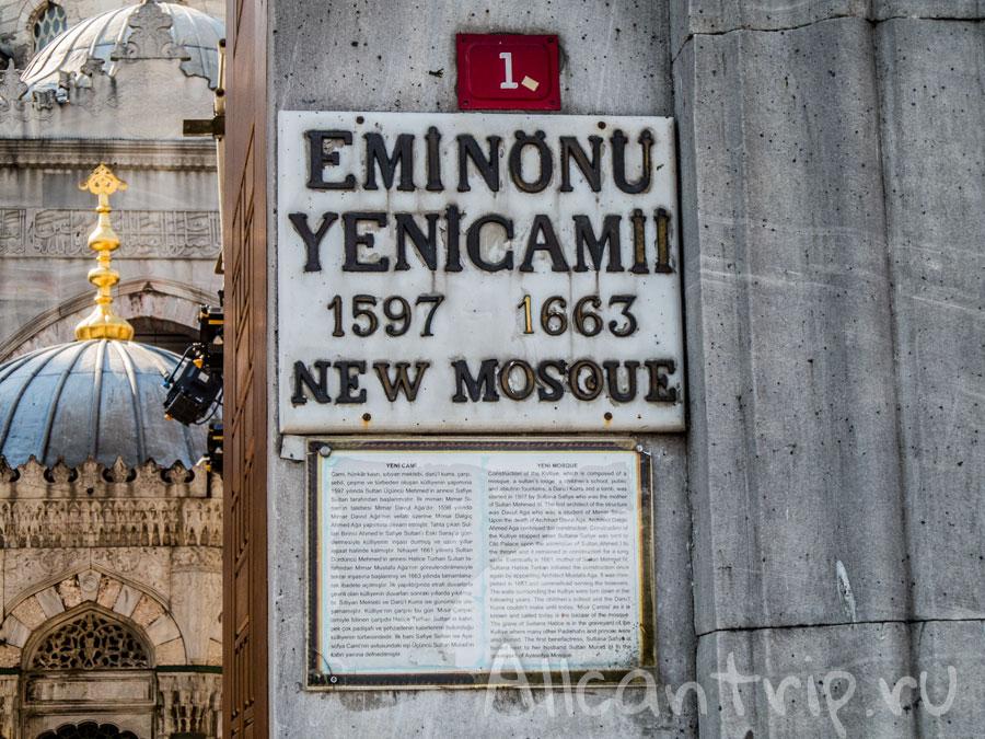 на площади Eminonu