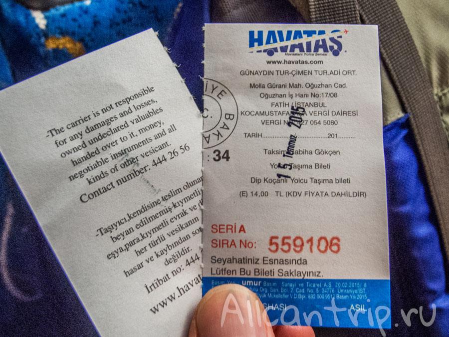 билеты до аэропорта Сабиха Гекчен