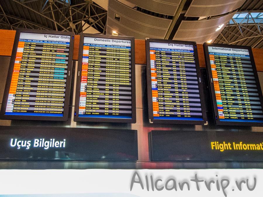 табло рейсов в аэропорту Сабиха Гекчен