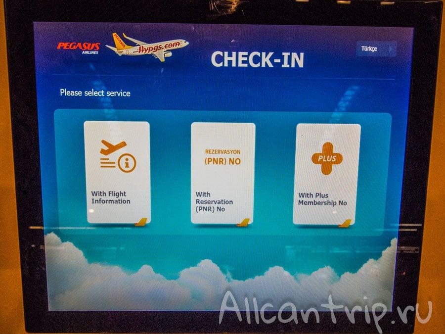 онлайн регистрация в аэропорту Сабиха Гекчен
