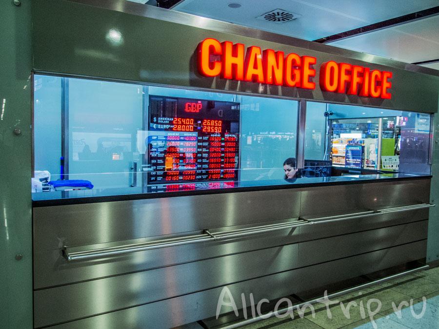 обменный пункт в аэропорту Сабихи Гекчен