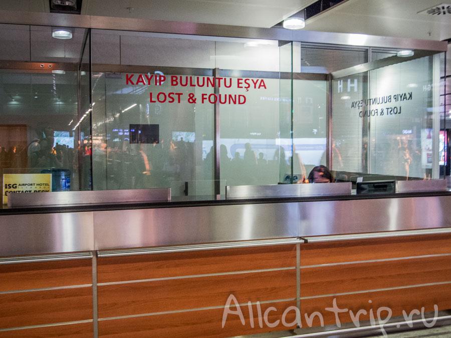 потерянные вещи в аэропорту Сабихи Гекчен