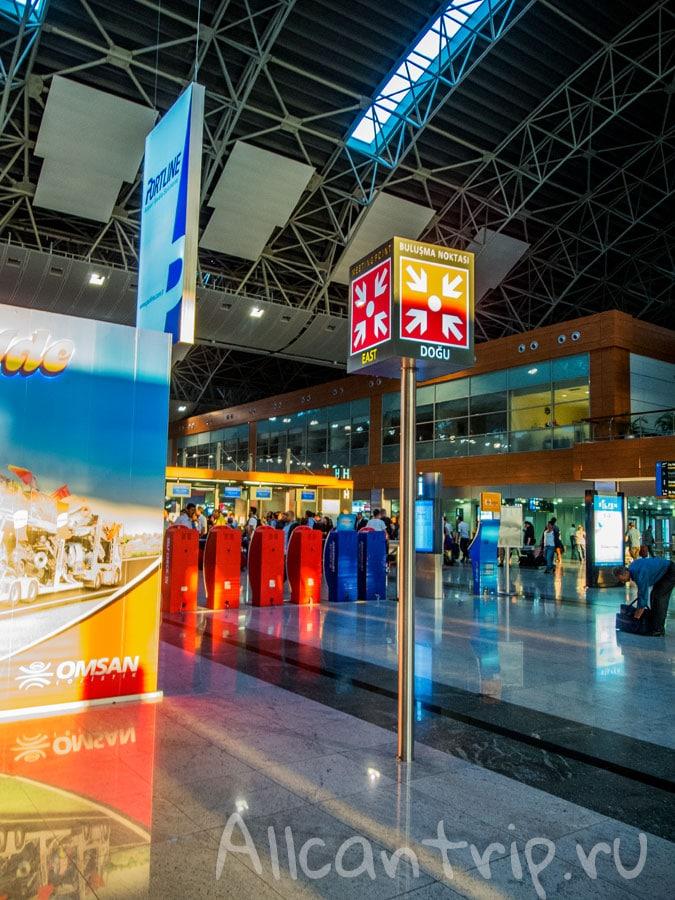 точка сбора в аэропорту Сабихи Гекчен