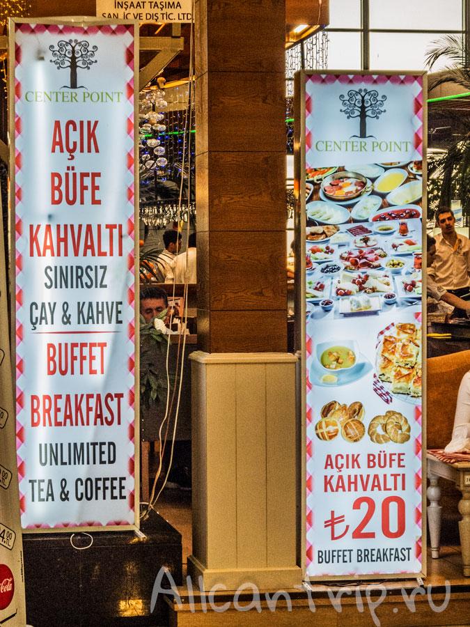 завтраки в аэропорту Сабихи Гекчен