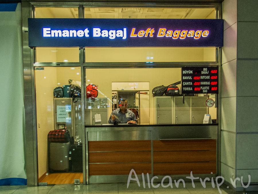 камера хранения в аэропорту Сабихи Гекчен
