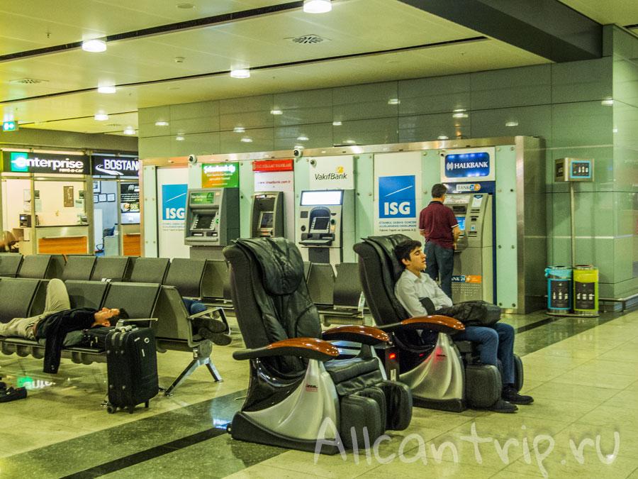 массажные кресла в аэропорту Сабихи Гекчен
