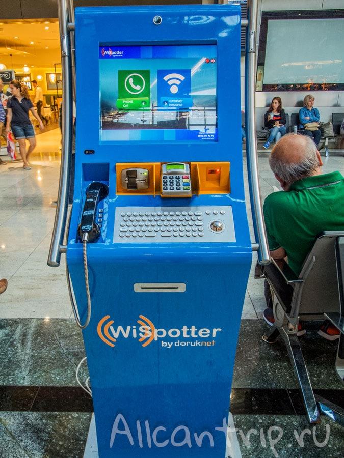 интернет в аэропорту Сабихи Гекчен