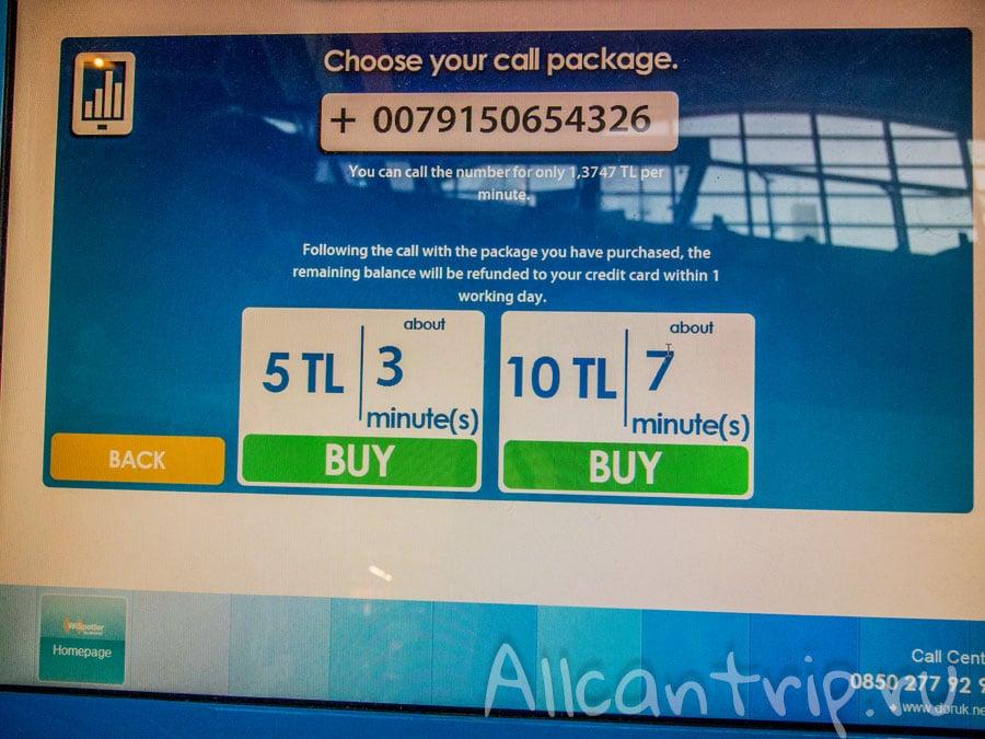 стоимость интернета в аэропорту Сабихи Гекчен