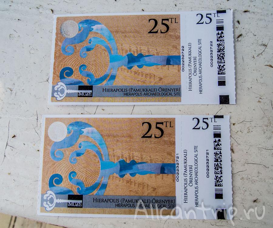билеты в Иераполис