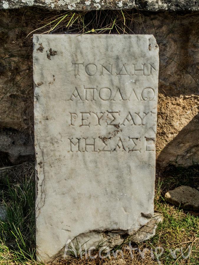 развалины Иераполиса в Памуккале