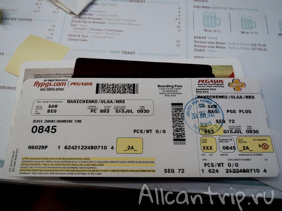 из стамбула в белград билеты