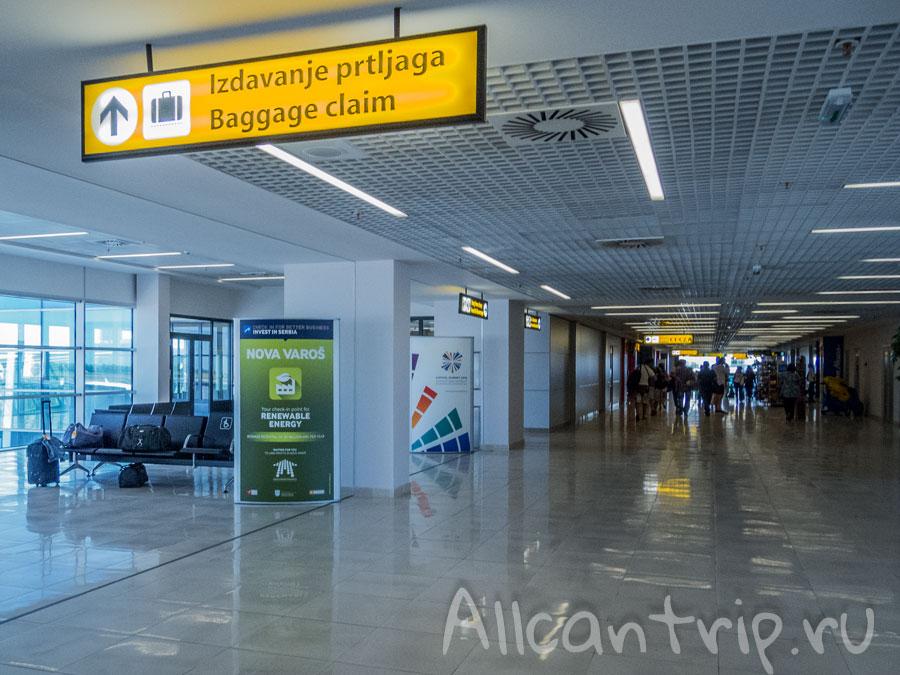 в аэропорту белграда