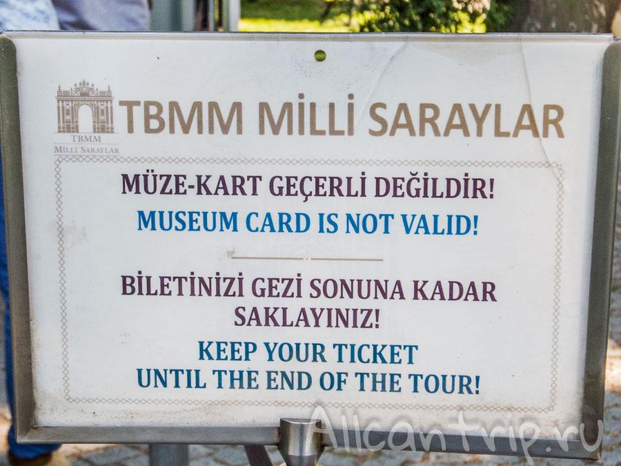 музейная карта Стамбула не действует