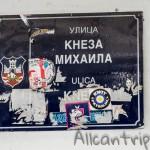 Улица князя Михаила в Белграде – самая известная пешеходная улица в столице Сербии