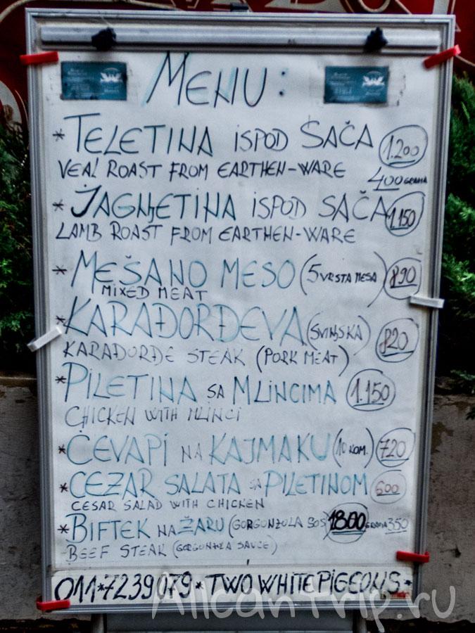цены на Скадарлии
