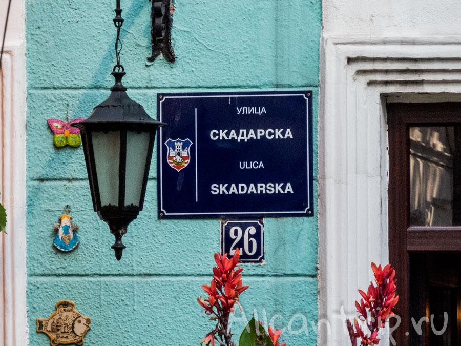 богемный квартал белграда