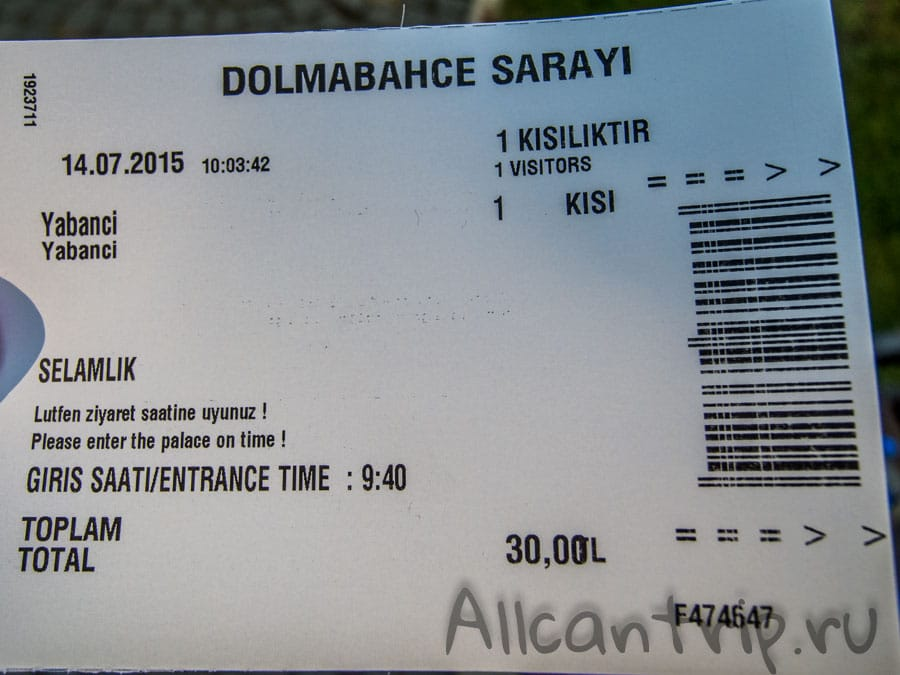 дворец долмабахче билеты