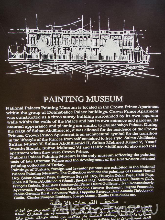 дворец долмабахче история