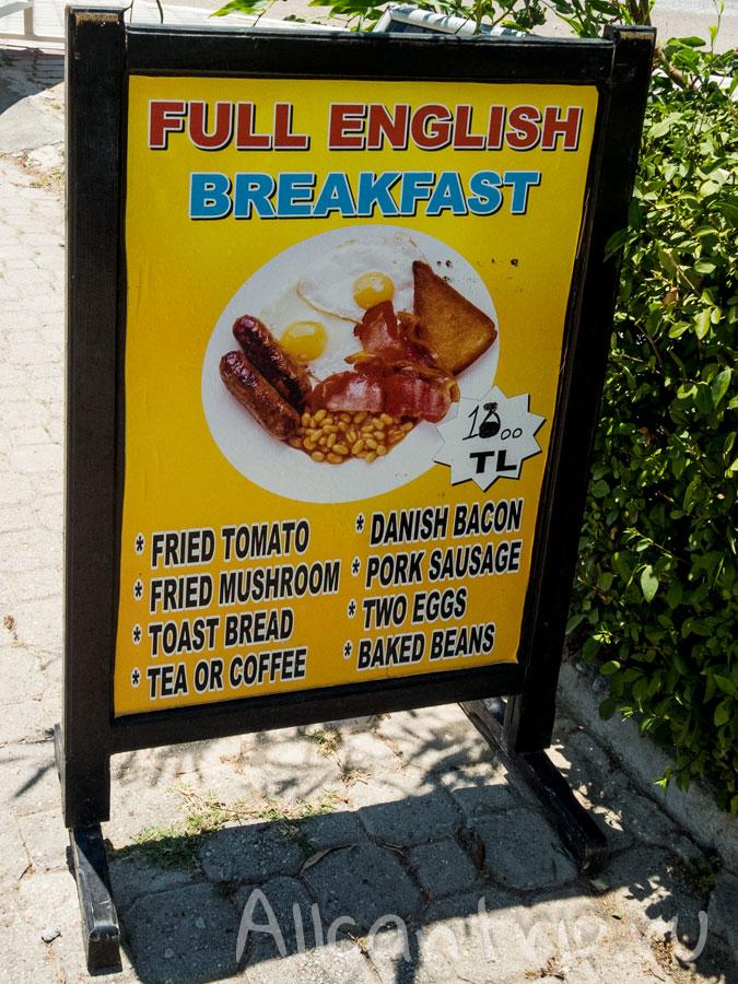 завтраки в фетхие