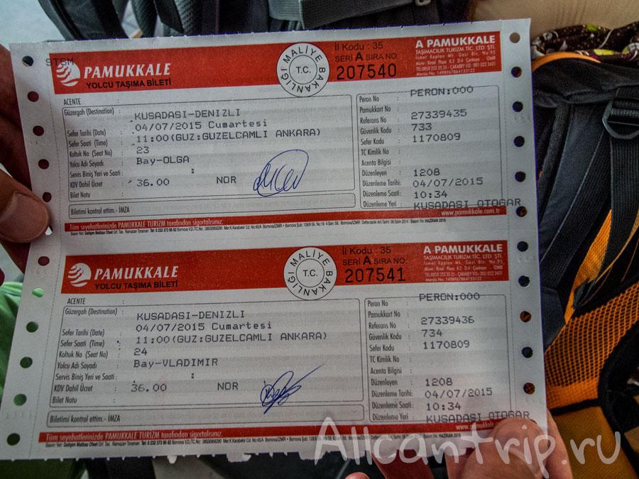 билеты из кушадасы в памуккале