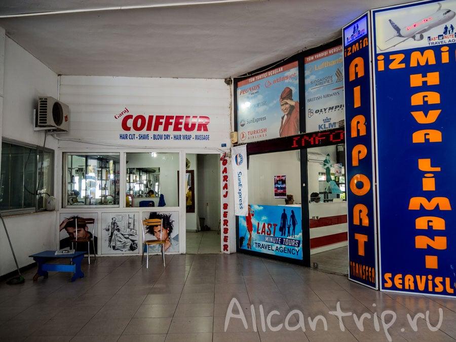 автовокзал в кушадасах