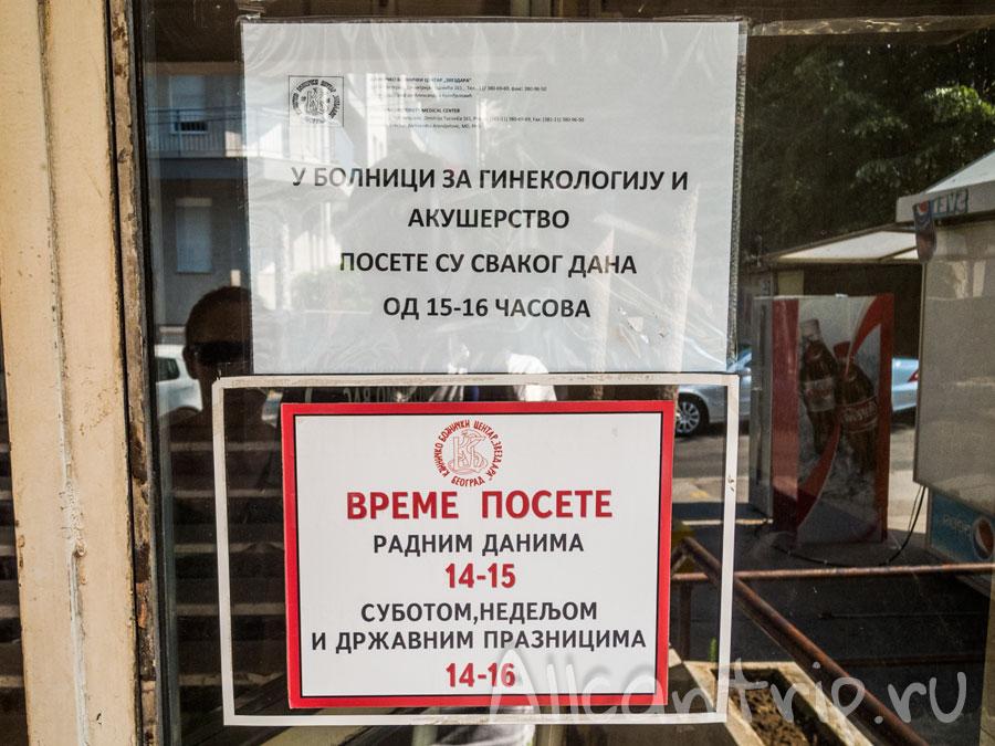 Городская поликлиника в Белграде