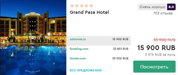 гранд отель мармарис