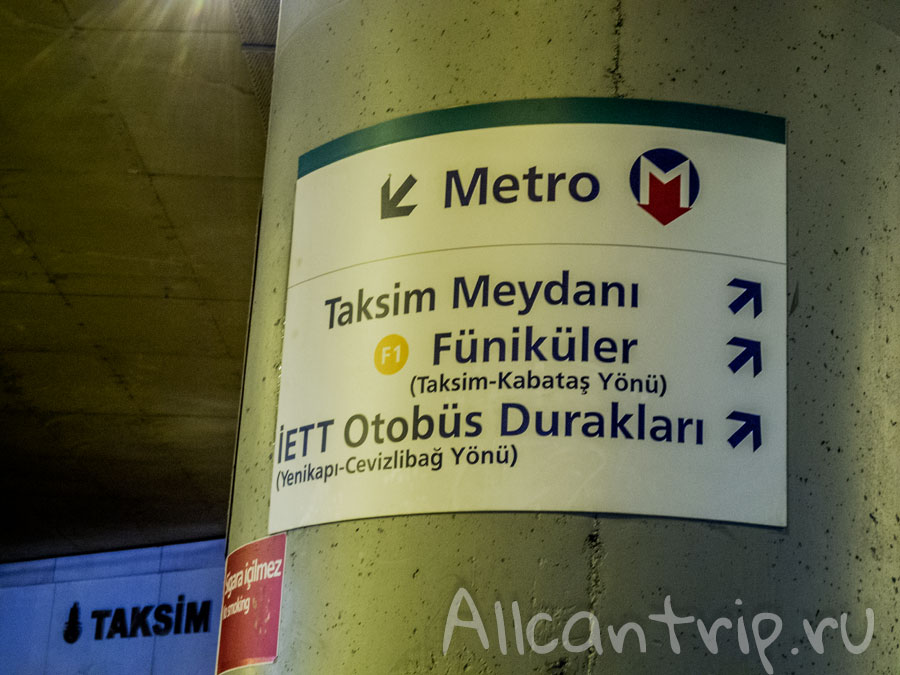 Площадь Таксим метро