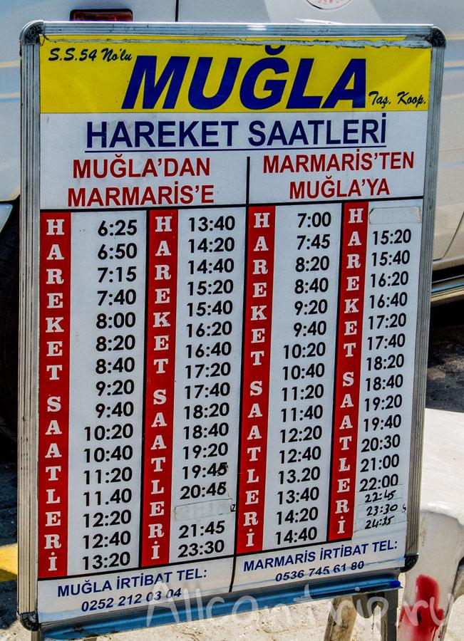 автовокзал Мармарис расписание