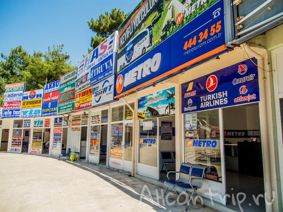 автовокзал Мармарис кассы