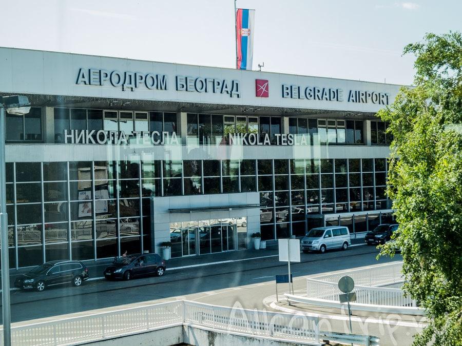 аэропорт николы тесла