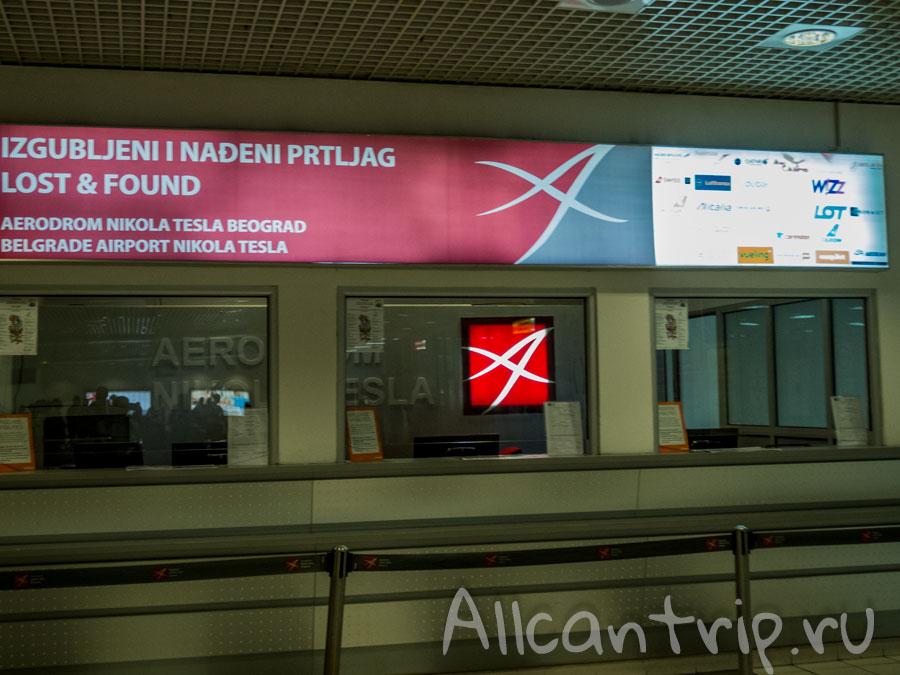 аэропорт николы тесла табло
