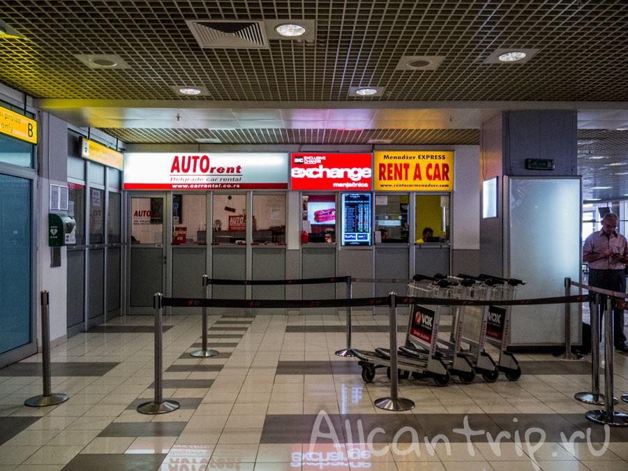 аэропорт в белграде