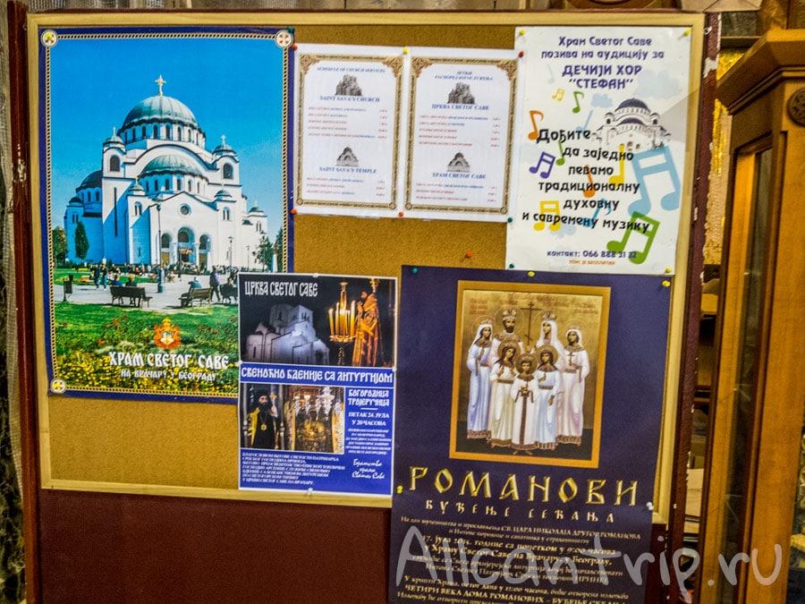 храм Святого Саввы сербия