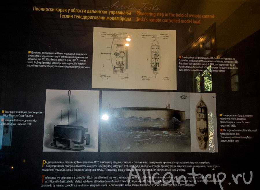музей теслы в белграде
