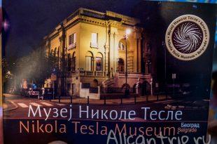 музей николы теслы