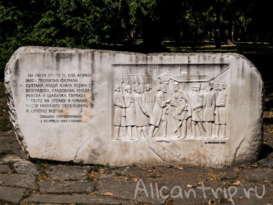 парк калемегдан в Белграде