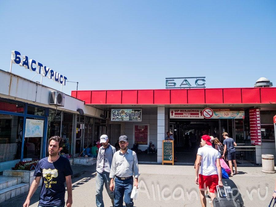 автовокзал Белграда
