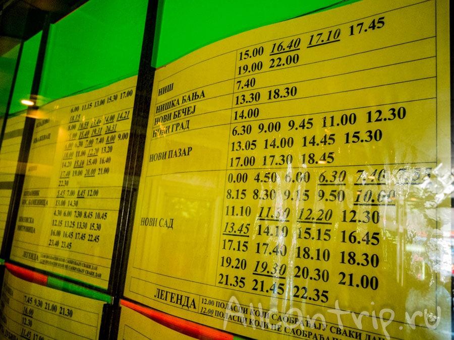 автовокзал Белграда расписание