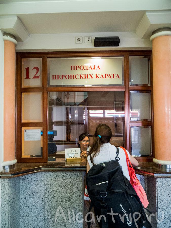 автовокзал белград кассы