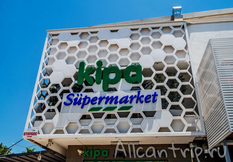 супермаркет в Мармарисе