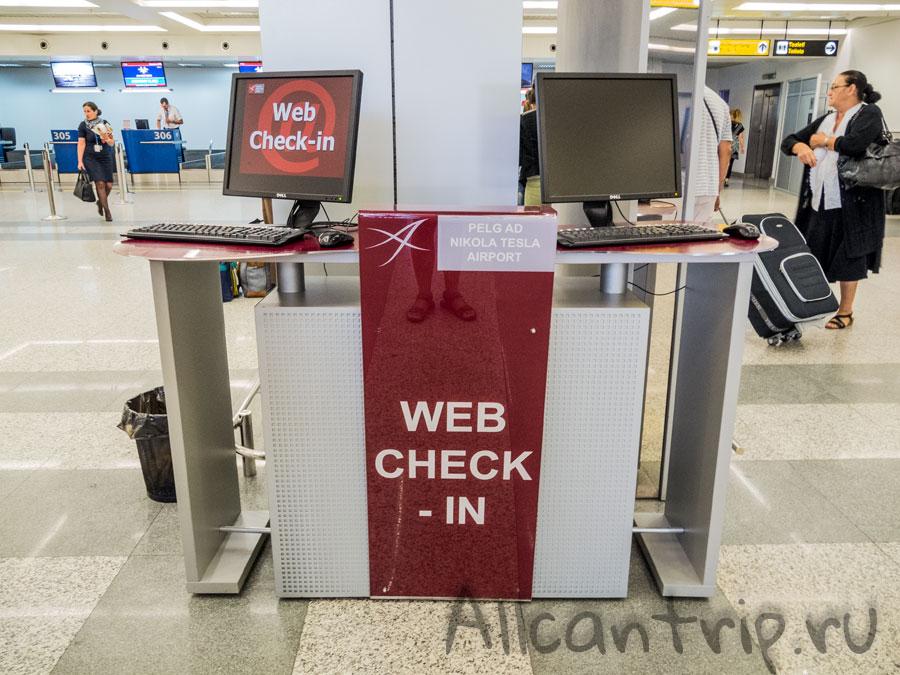онлайн регистрация в аэропорту белграда