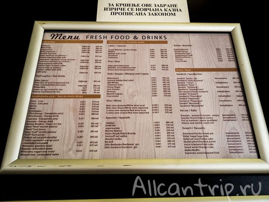 цены в аэропорту белграда