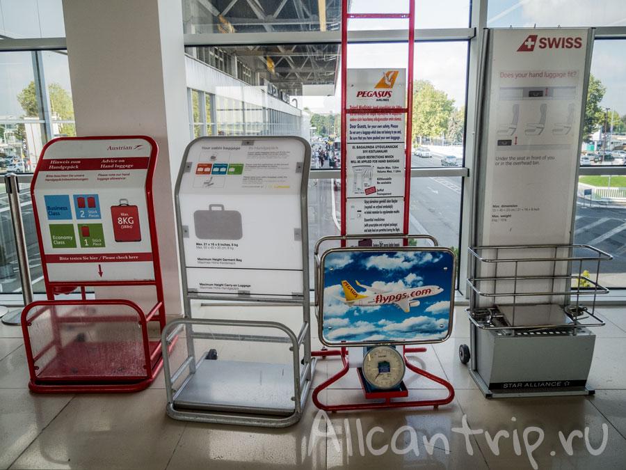 ручная кладь в аэропорту белграда