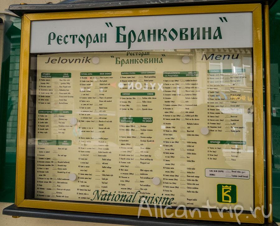 цены в кафе в белграде