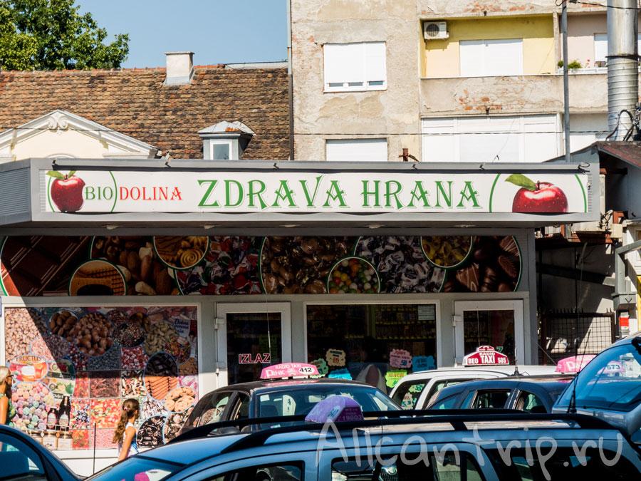 магазины в белграде